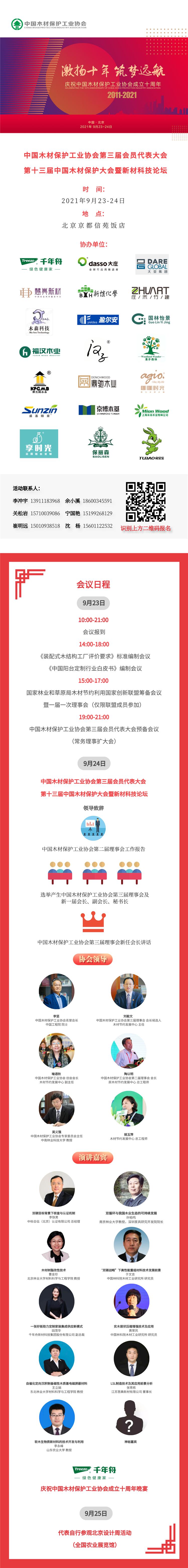 750最新十周年邀请函.png
