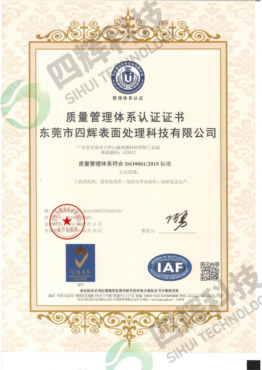 ISO9001:2015质量管理体系认证证书-中文版.jpg
