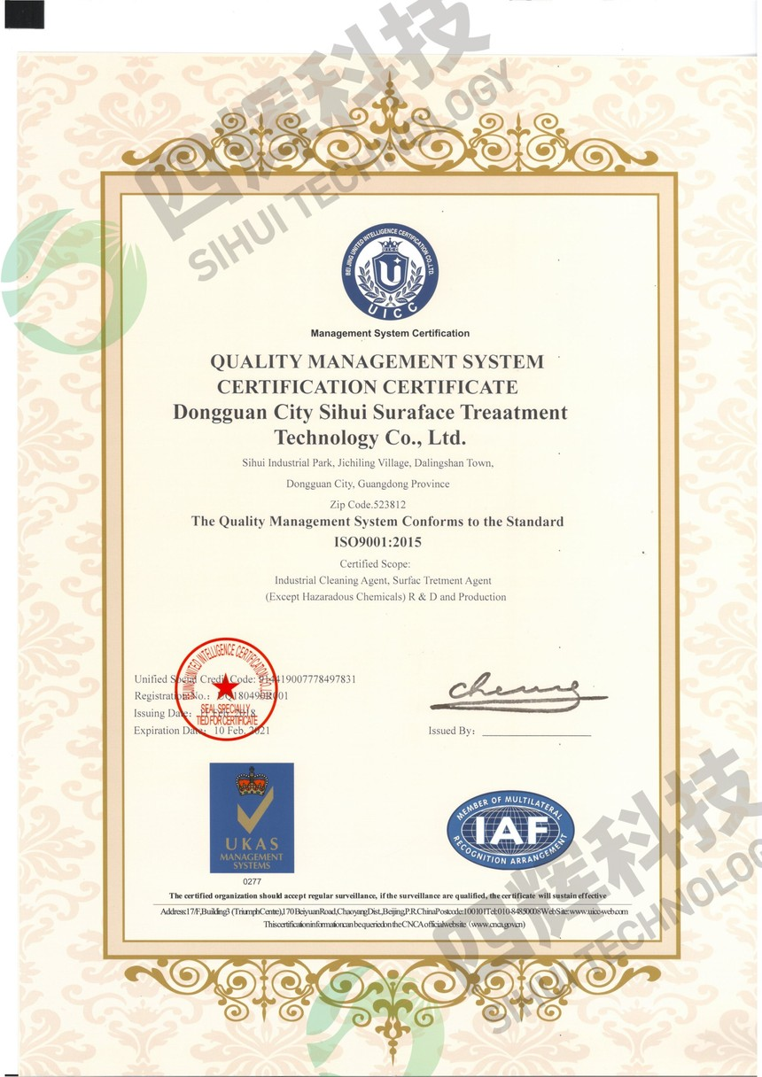 ISO9001:2015质量管理体系认证证书-英文版.jpg