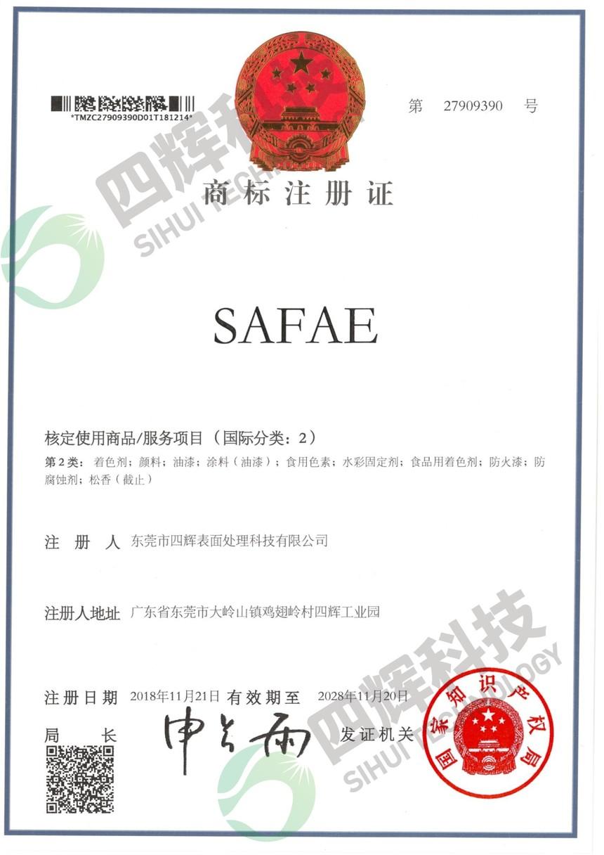 SAFAE商标证书.jpg