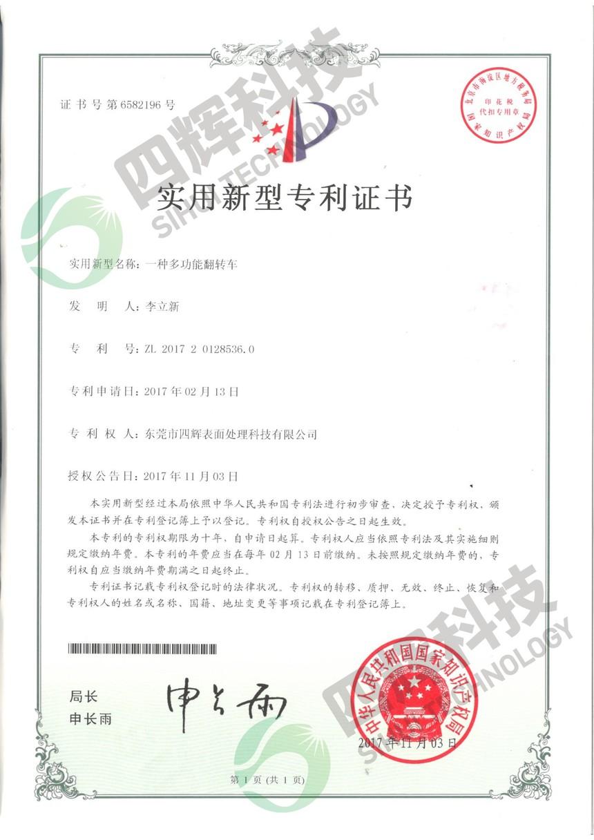 实用新型专利证书-李立新-一种多功能反转车.jpg