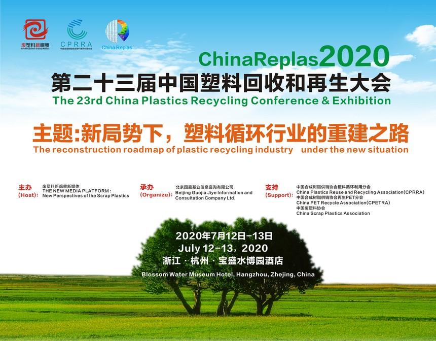 第二十三届中国塑料循环展