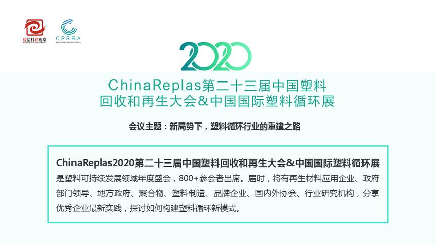 中国塑料环保展