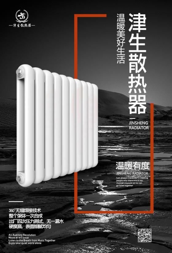天津暖气片生产厂家