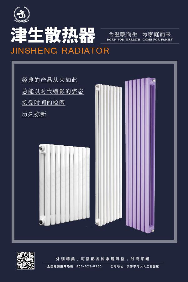天津散热器制造厂家