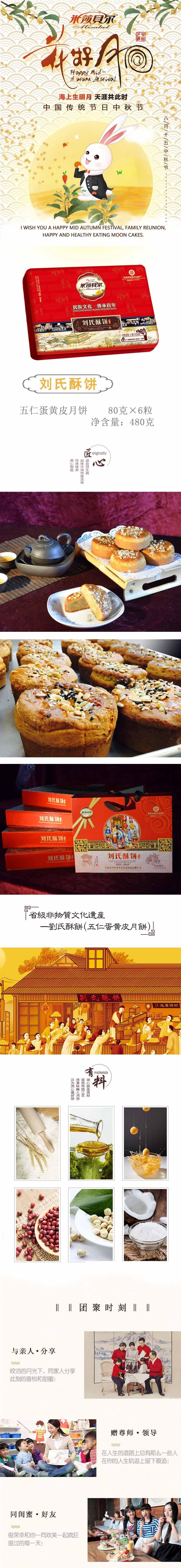 刘氏酥饼.jpg