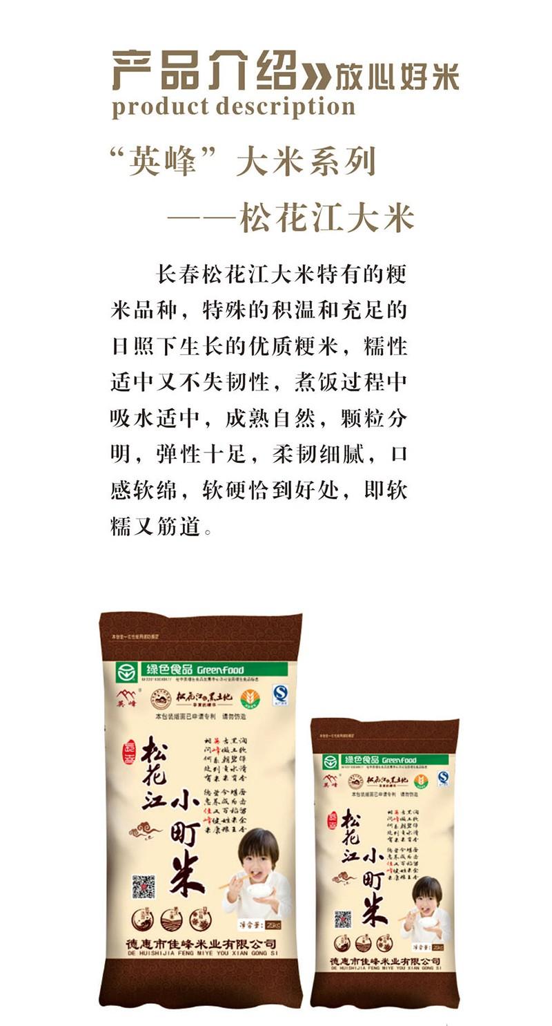 佳峰米业画册6_07.jpg