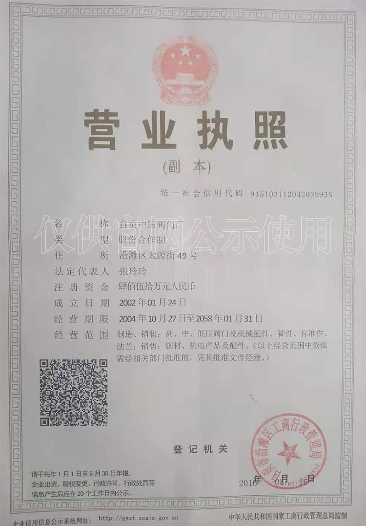 自贡中压阀门厂营业执照-副本.jpg