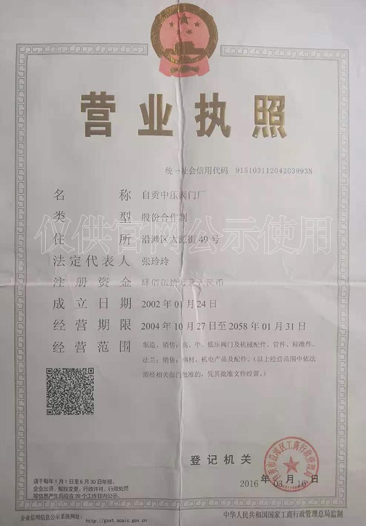自贡中压阀门厂营业执照-正本.jpg
