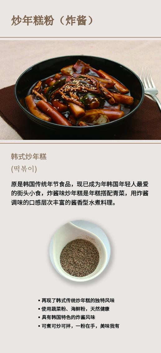 炒年糕粉(炸醬味).jpg