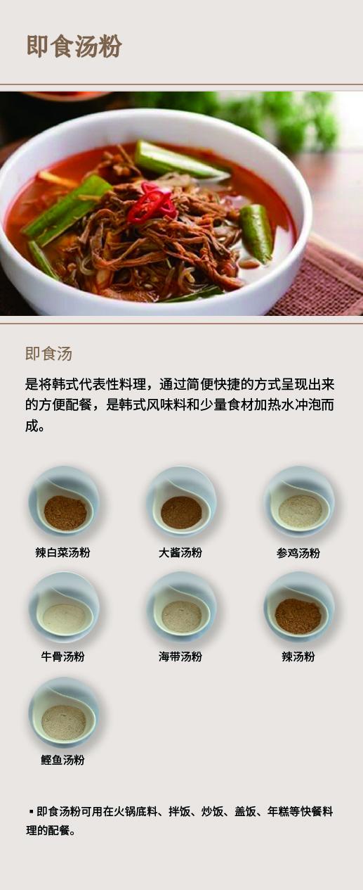 即食湯粉.jpg
