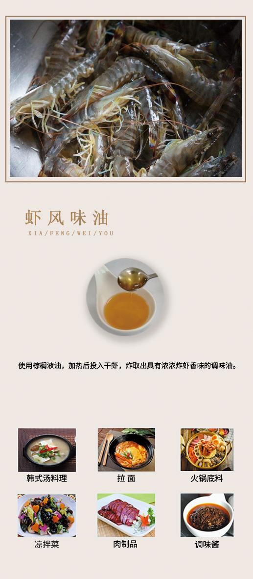 蝦風味油.jpg
