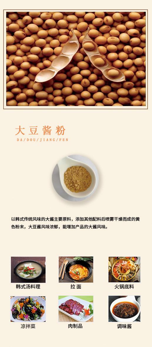 大豆醬粉.jpg