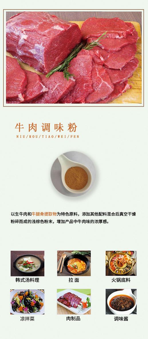 牛肉調味粉.jpg