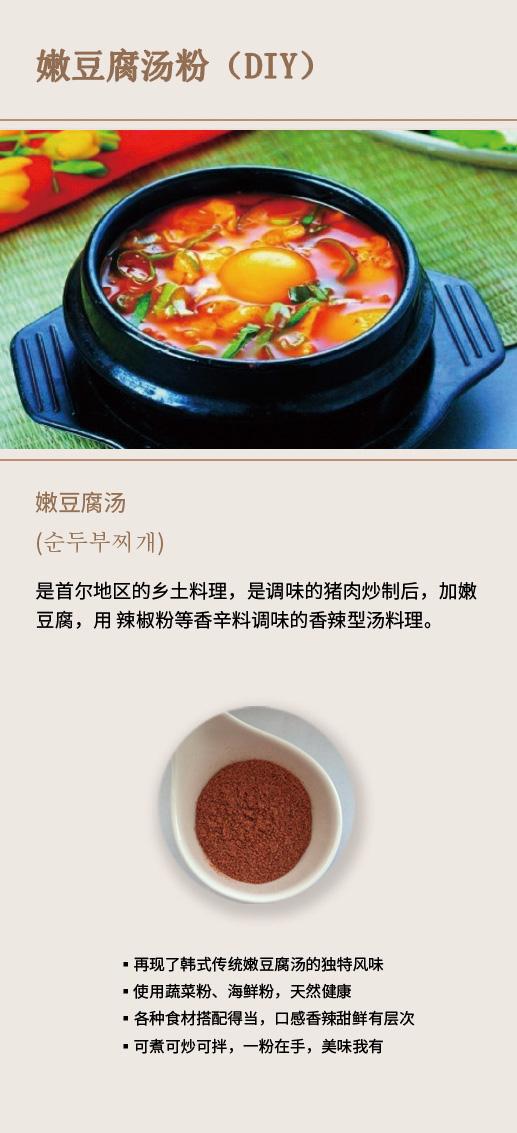 嫩豆腐湯粉(DIY).jpg