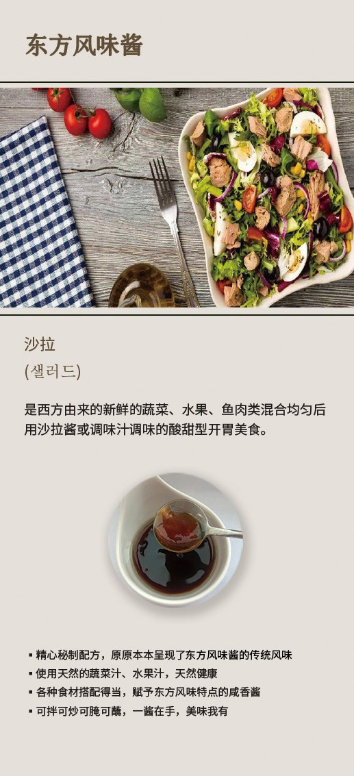 東方風味醬.jpg
