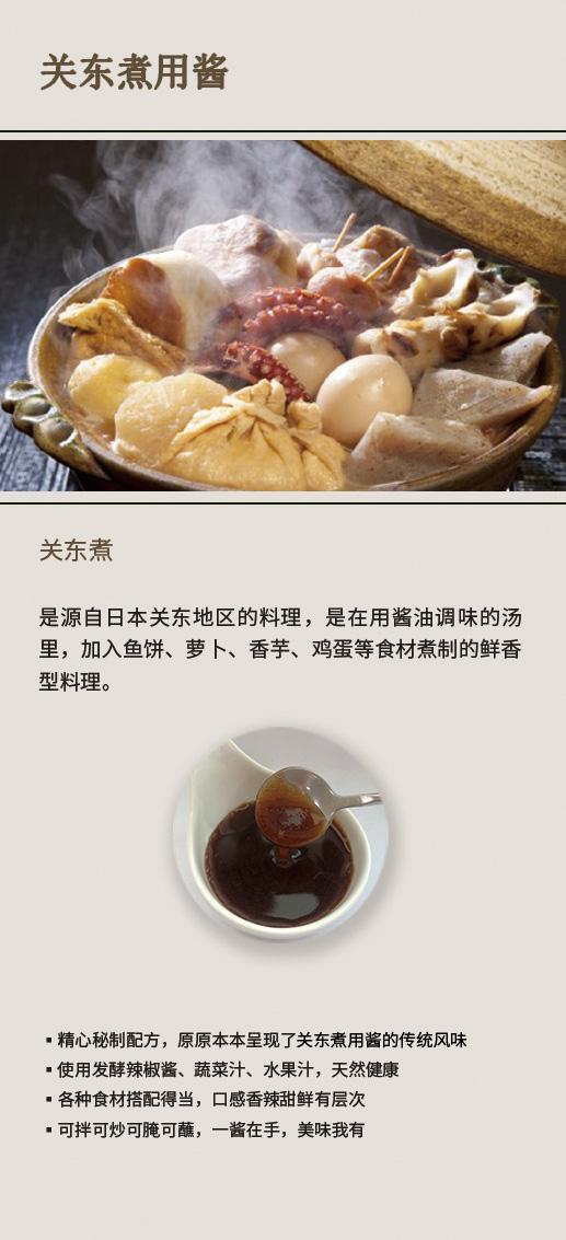 關東煮用醬.jpg
