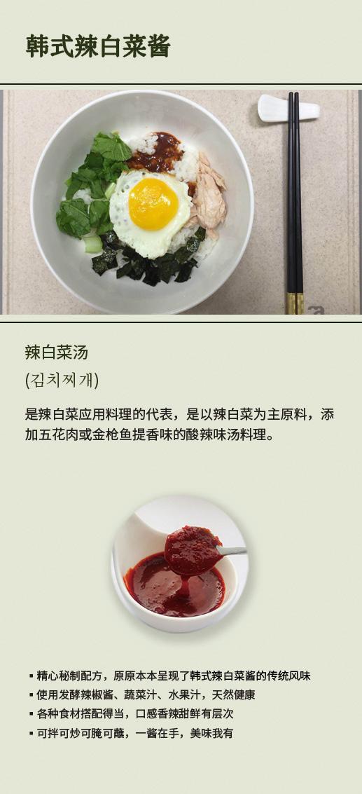 韓式辣白菜醬.jpg
