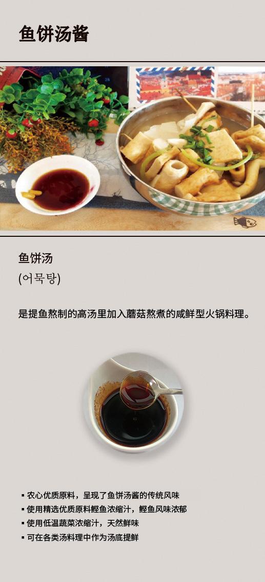 魚餅湯醬.jpg