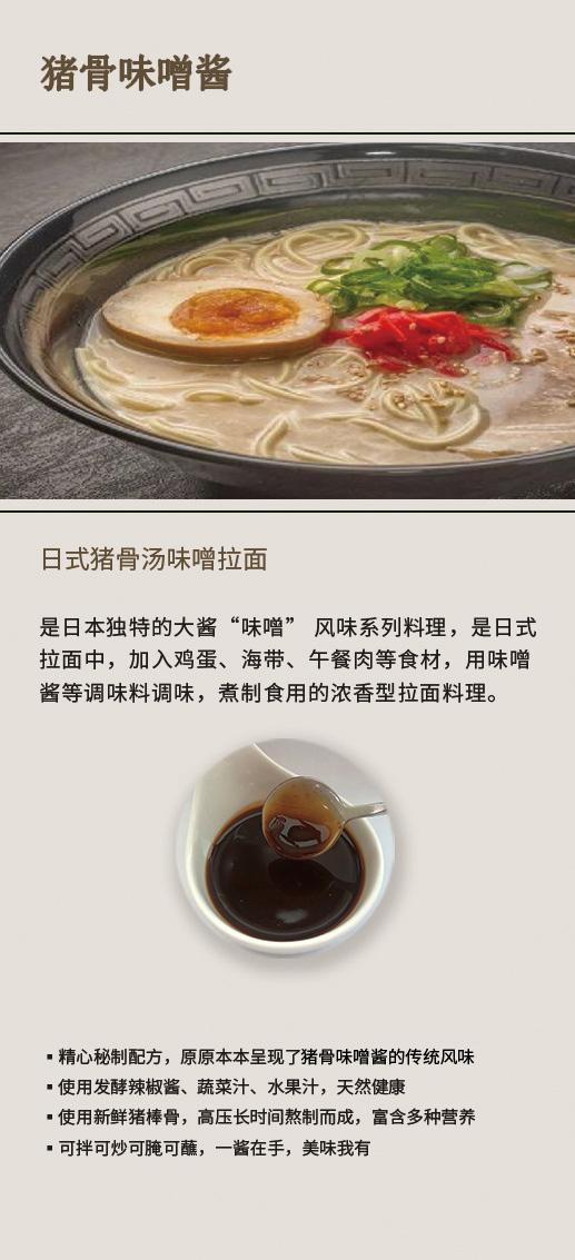 豬骨味噌醬.jpg