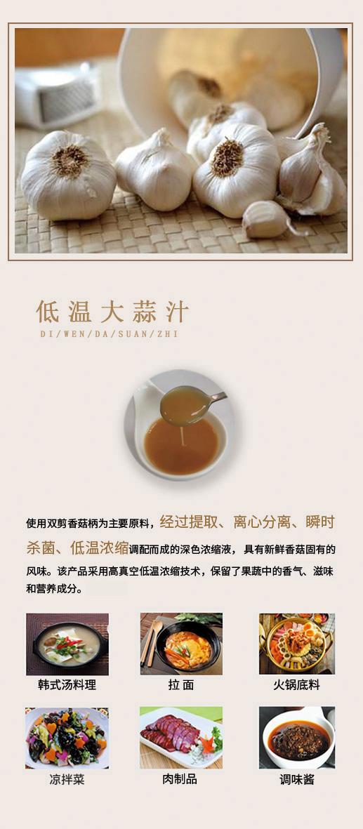 大蒜汁.jpg