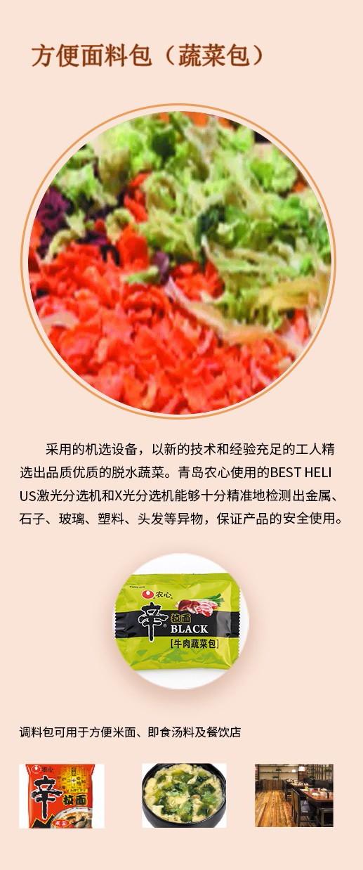 方便麵蔬菜包.jpg