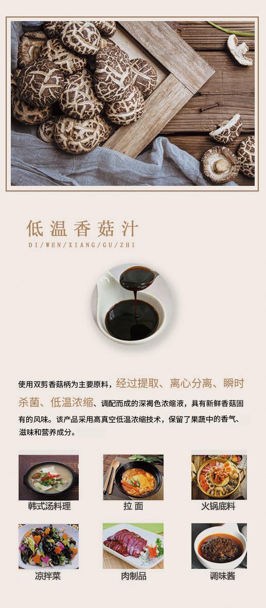 香菇汁.jpg