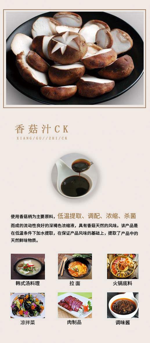 香菇汁CK.jpg