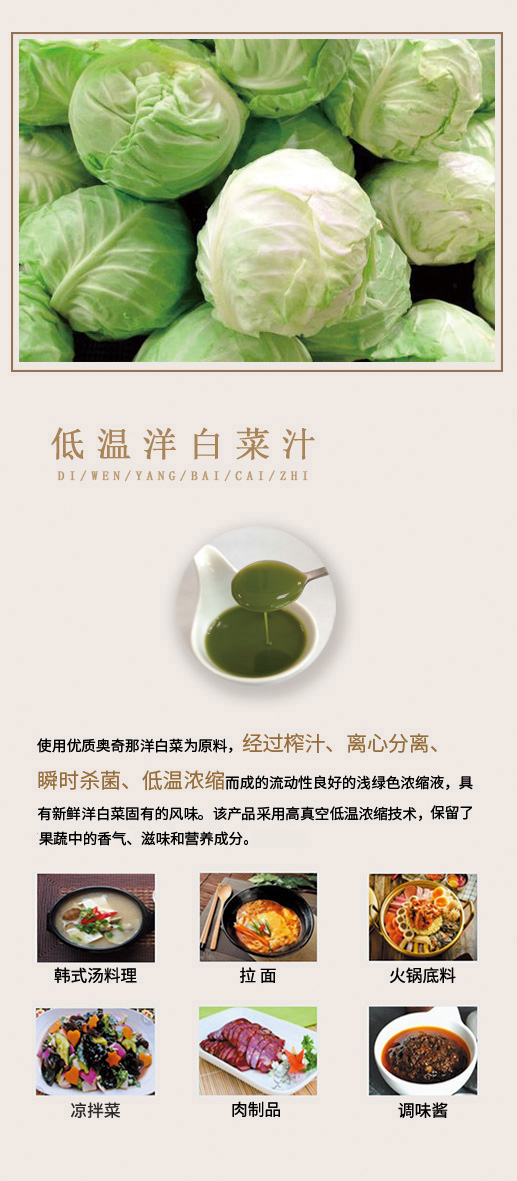 洋白菜汁.jpg