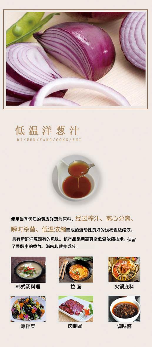 洋蔥汁.jpg