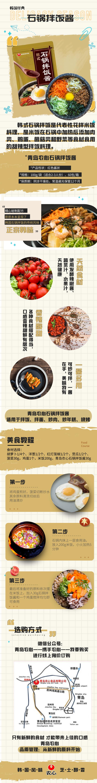 石鍋拌飯醬.png