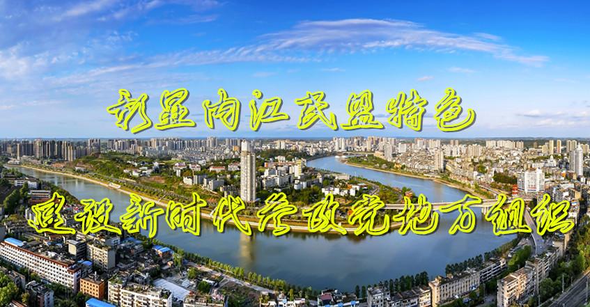 彰显内江民盟特色 建设新时代参政党地方组织