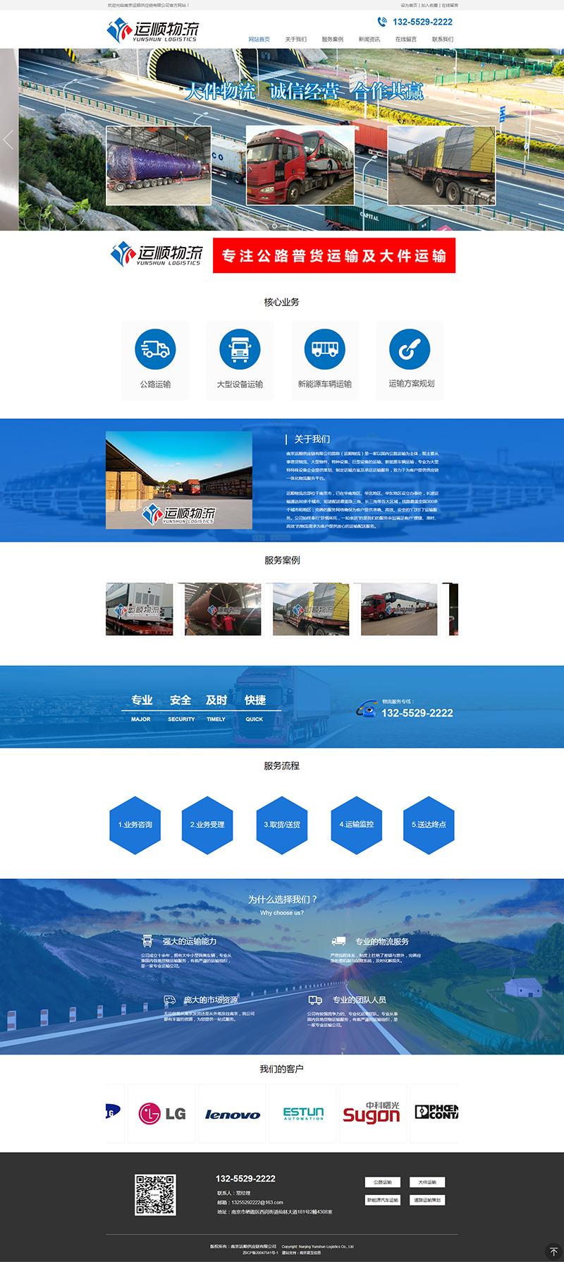 南京网站建设