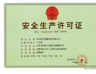 四川国立能源科技金牌手机网投网址多少获得安全生产许可证