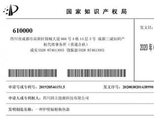 2020年3月公司新获两项专利授权