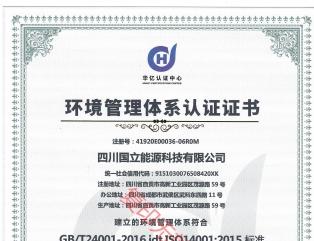 四川国立能源科技金牌手机网投网址多少获得环境管理体系认证证书