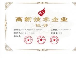 四川国立能源科技金牌手机网投网址多少高新技术企业证书
