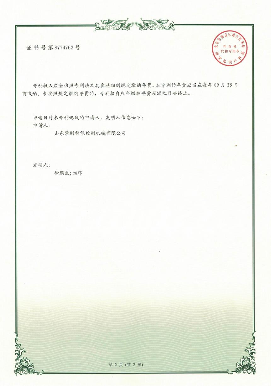 徐鹏磊1-2.jpg