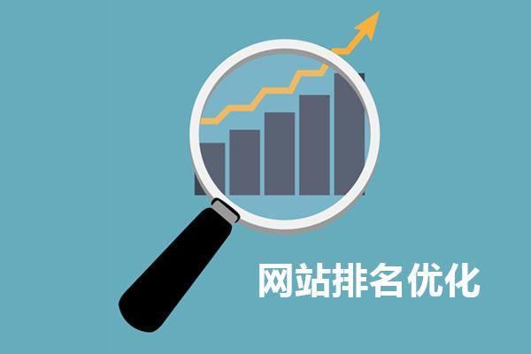 上海网站排名优化