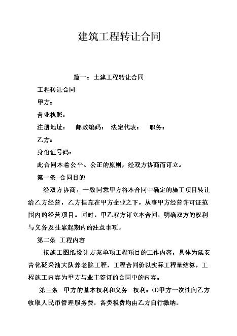 杭州建筑资质转让协议