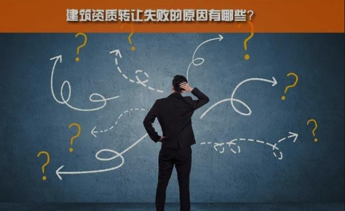 杭州建筑资质转让失败的原因