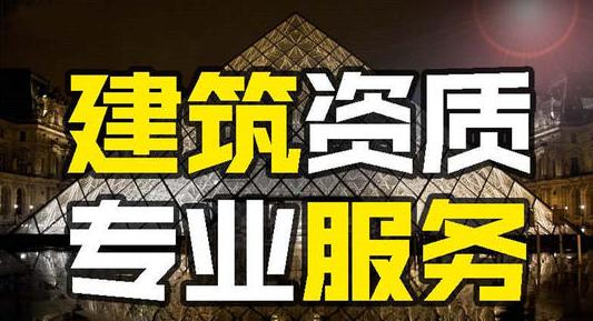 杭州建筑资质新办
