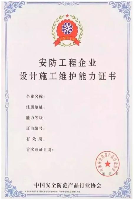 杭州安防资质代办