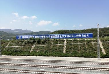 蒙华铁路绿化防护