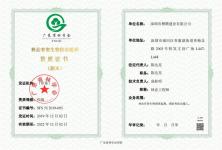 林业类资质证书