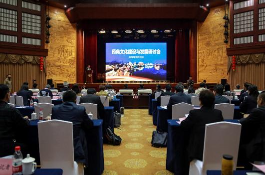 药典文化建设与发展研讨会.png