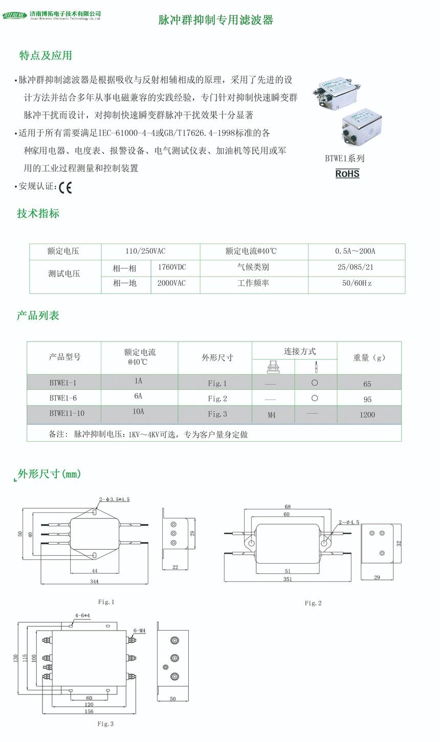 脉冲群抑制中文49.jpg
