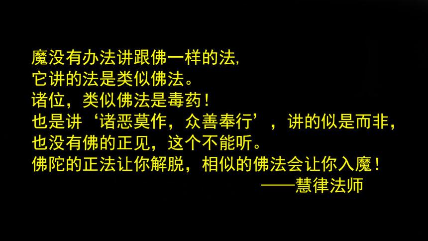 002 E 慧律 相似佛法是毒药.jpg