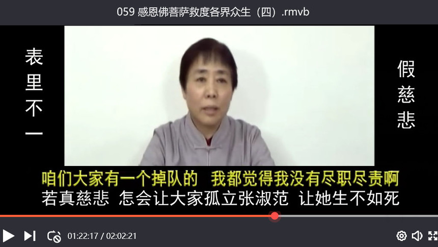 37 表里不一的王桂英.jpg