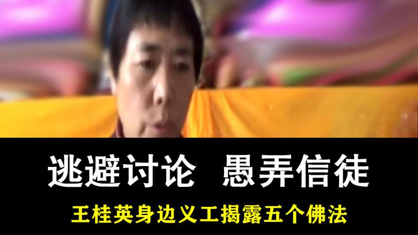 000 封面 王桂英身边义工揭露五个佛法.jpg